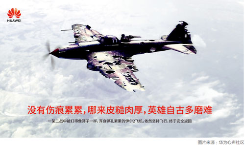 p16  图片来源:华为心声社区