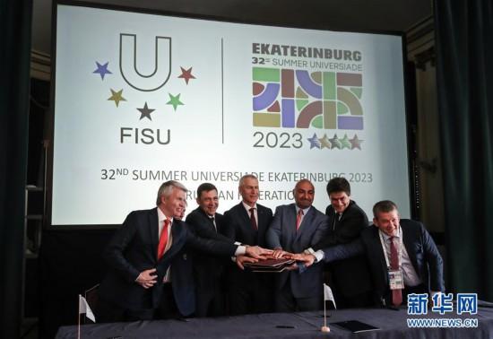 (體育)(3)葉卡捷琳堡獲得2023年世界大學生夏季運動會舉辦權