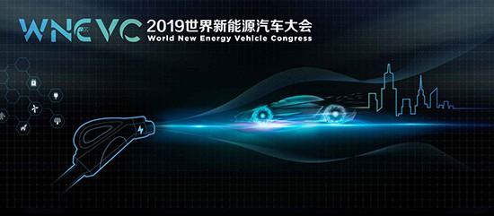 回归安全本源话题聚焦世界新能源汽车大会