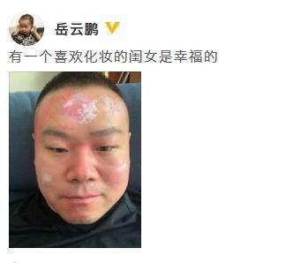 滑稽!岳云鹏被女儿化妆 大脸涂满红粉无奈又幸福