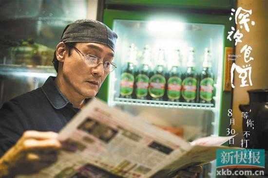 梁家辉自导自演《深夜食堂》圆了网友的梦