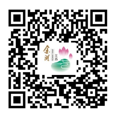 第19届中国·金湖荷花节开幕式手机直播公告