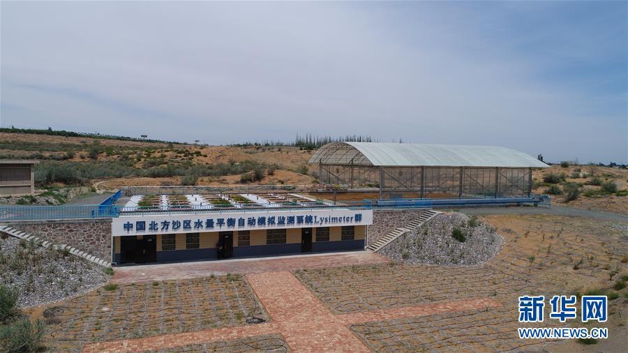 (科技)(5)我国沙区唯一的大型称重式蒸渗仪群通过验收