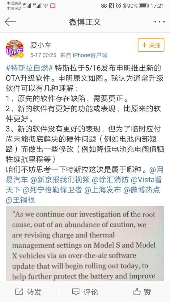 特斯拉:上海自燃事故未�l�F系�y缺陷�主�|疑OTA升�