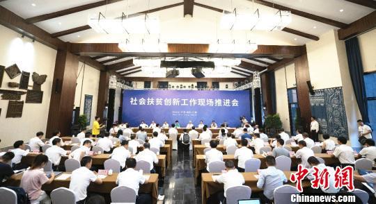 社会扶贫创新工作现场推进会在贵州丹寨召开