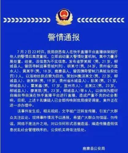 广西9名男子为涨行榜mmoggo粉直播绑架殴打他人被调查
