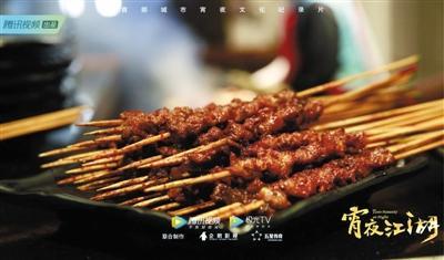 《宵夜江湖》全网首播 以美食为索引行走八大城市