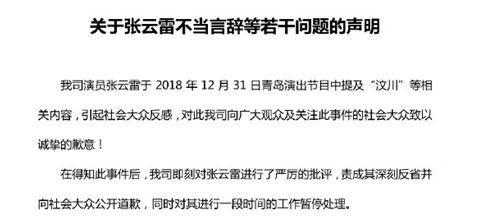 张云雷处罚结果公布济南、郑州等演出暂未叫停