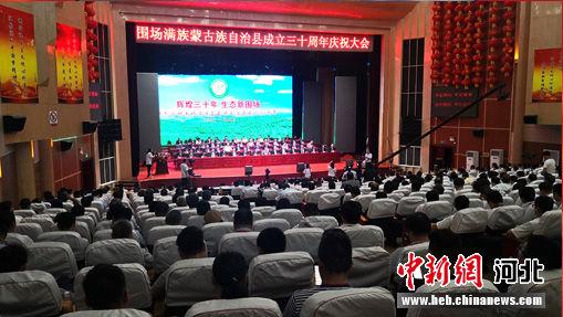 圍場滿族蒙古族自治縣舉行成立30周年慶祝大會。 張桂芹 攝
