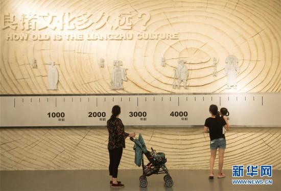 (社会)(8)良渚古城遗址获准列入世界遗产名录