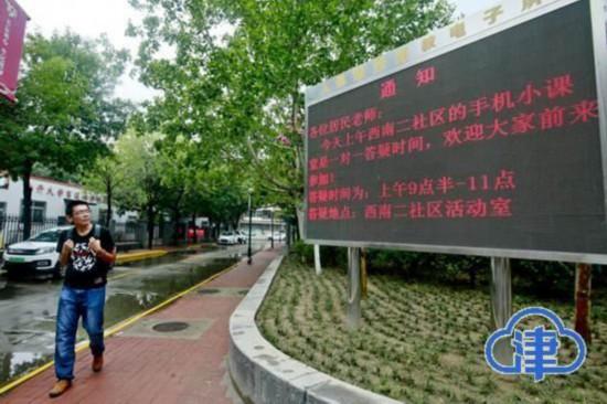 """天津市南开区:""""手机课堂""""助老人开启""""智慧生活"""""""