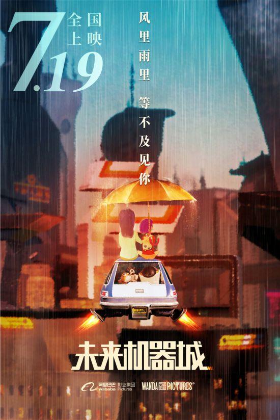 """影片《未来机器城》今日宣布提档 冯远征再 """"演""""反派"""