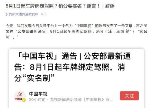 8月起车牌绑定驾照销分要实名? 公安部交管局辟谣