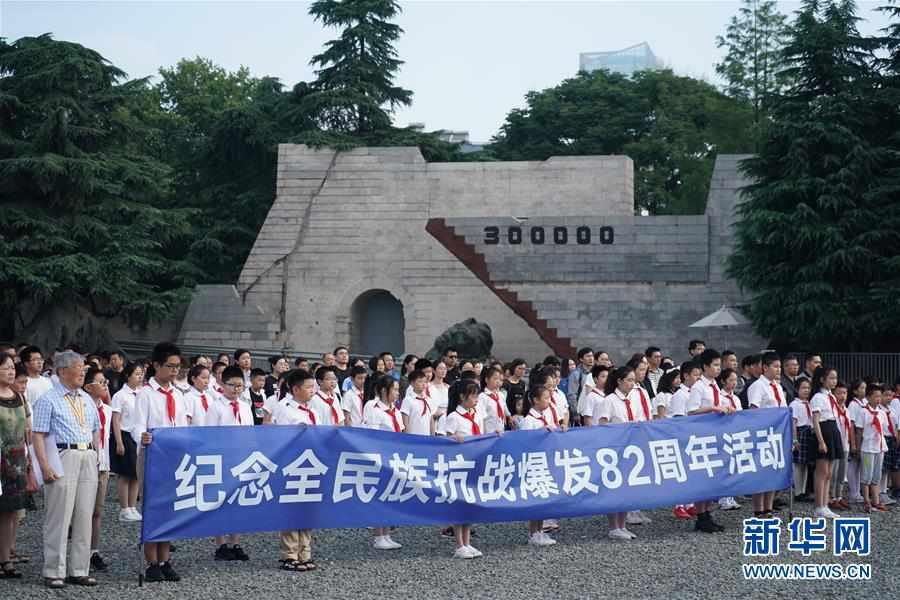 (社会)(1)南京举行活动纪念全民族抗战爆发82周年