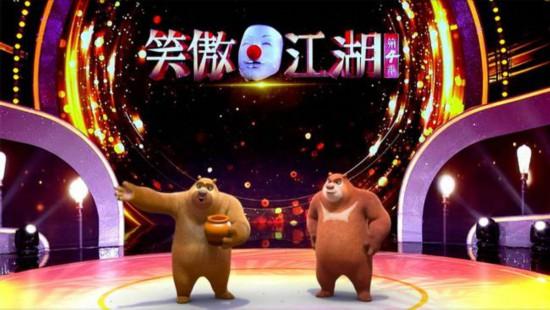来《笑傲江湖》看熊熊的相声首秀!《熊出没》再创动漫授权新模式