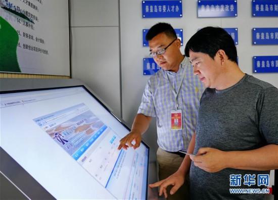 (社会)(1)河北首个通过互联网技术出具人才人事证明系统在秦皇岛上线