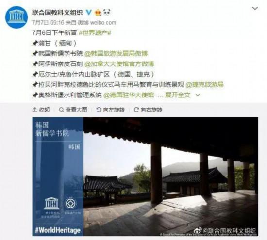 韩国新儒学书院申遗成功 中韩书院有何不同?