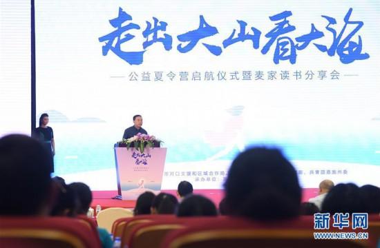 (教育)(1)杭州:留守儿童公益夏令营启航