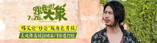 """电影《跳舞吧!大象》曝艾伦""""秒怂""""版角色片段"""