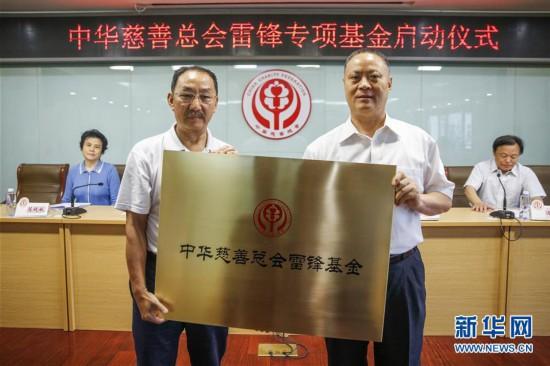 (社会)中华慈悲总会雷锋专项基金发动典礼在京举办