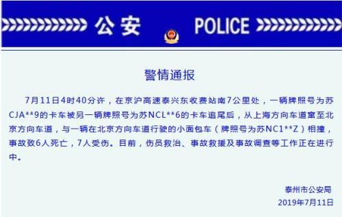 京沪高速一卡车被追尾后撞上面包车 事故致6死7伤