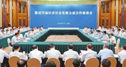 重慶市黨政代表團來川考察并出席推進川渝經濟社會發展全面合作座談會陳敏爾彭清華講話