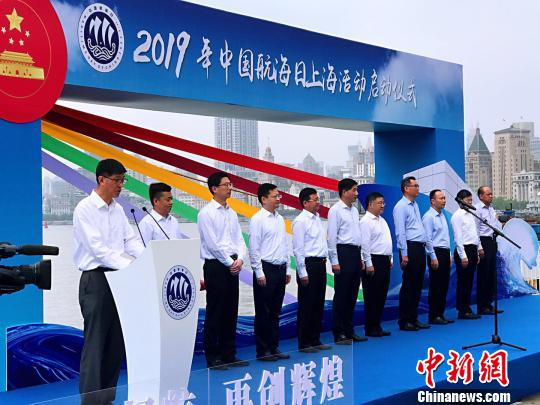 2019年中国航海日上海主题活动启动三艘明星舰船开放
