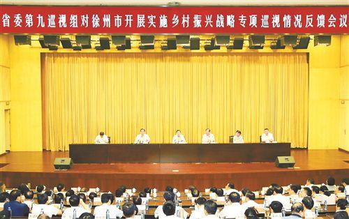江苏省委第九巡视组向徐州市反馈巡视情况