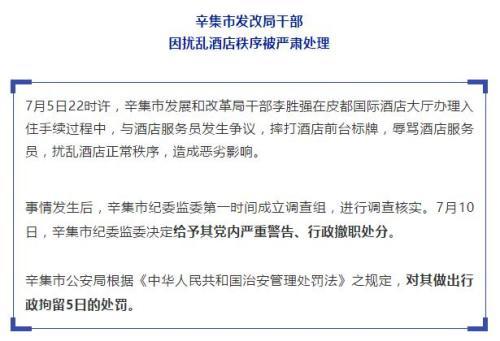 河北辛集一干部辱骂酒店服务员官方通报处理结果