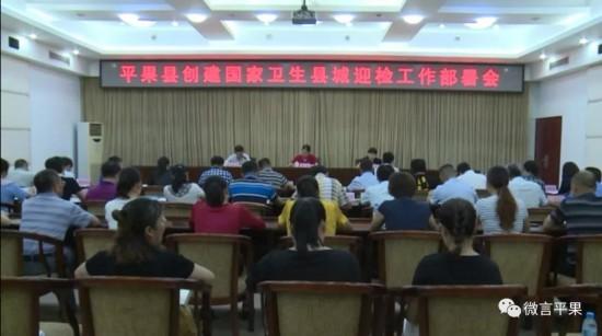 平果县召开创建国家卫生县城迎检工作部署会