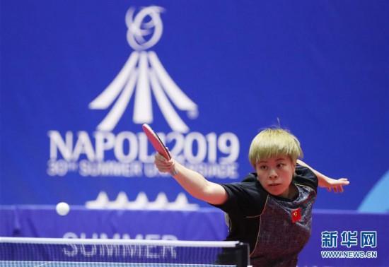 (大运会)(3)乒乓球――中国队包揽女单所有奖牌