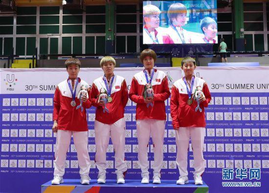 (大运会)(1)乒乓球――中国队包揽女单所有奖牌