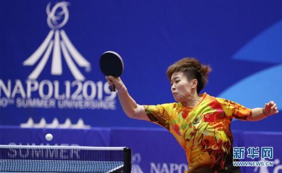 (大运会)(6)乒乓球――中国队包揽女单所有奖牌