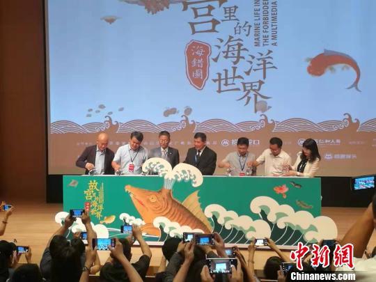 复活故宫馆藏文物《海错图》多媒体综合展登陆深圳