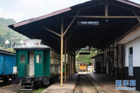 (国际)(4)印尼百年煤矿遗址