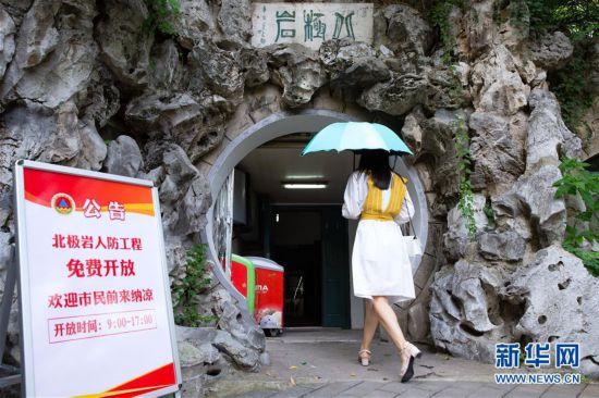 #(社会)(1)南京开放防空洞供市民纳凉