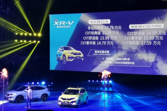 东风本田新款XR-V正式上市 售价12.79-17.5