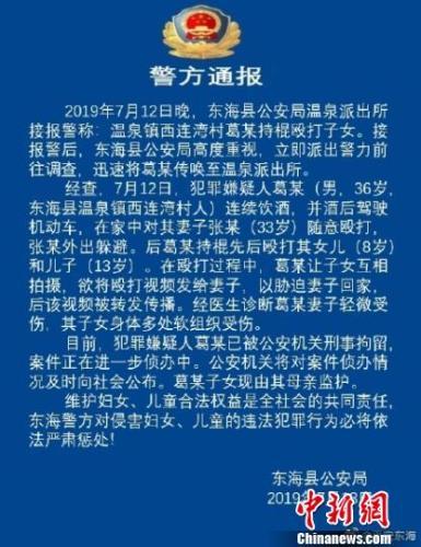 连云港东海一父亲持木棍暴打儿女 已被刑拘