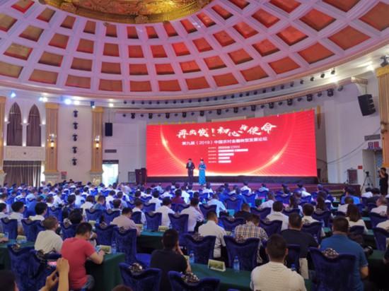 第九届中国农村金融转型发展论坛成功举办