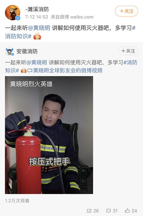 """黄晓明""""种草""""家用灭火器 多省消防集体转发打call"""