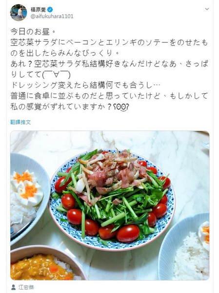福原爱学做料理晒空心菜沙拉 引网友热议