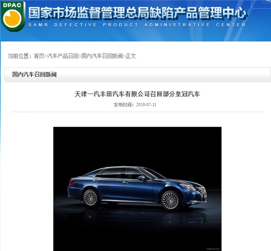 6品牌召回汽車逾19萬輛 皇冠召回超13萬輛