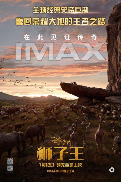 《狮子王》:IMAX版再造视觉巅峰