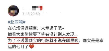 赵丽颖产后现身 网友机场偶遇大热天包裹严实
