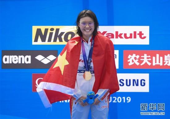 (游泳世錦賽)(8)公開水域——辛鑫女子10公裡奪金