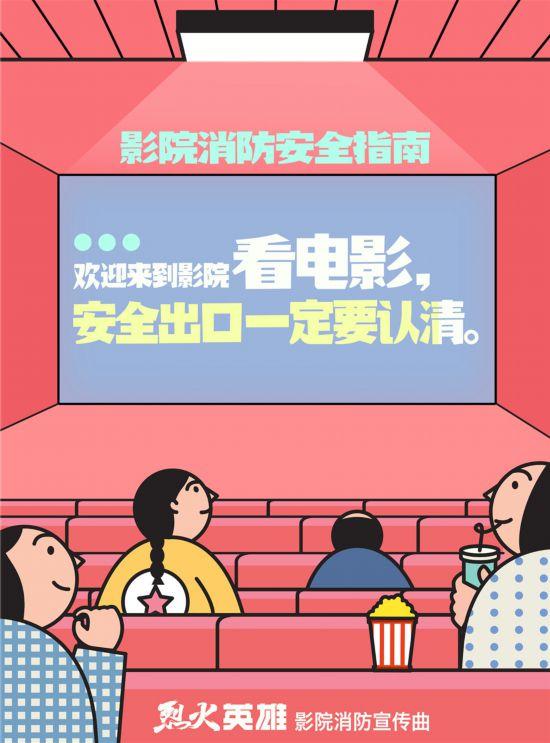 《烈火英雄》黄晓明杜江杨紫高能演绎最萌消防提醒