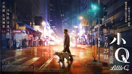 任达华、梁咏琪、罗仲谦等主演的超感人电影《小Q》即将公映
