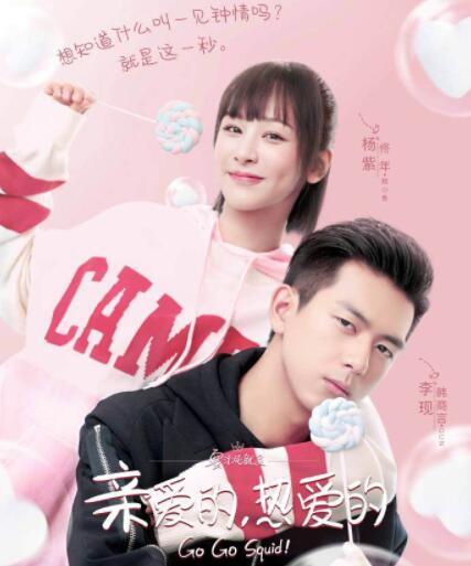 亲爱的热爱的杨紫李现剧中结局怎样?胡一天暗恋对象首揭秘