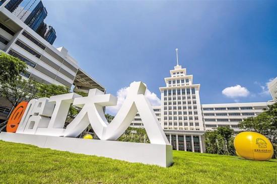哈工大(深圳)理科投档线居广东高校之首
