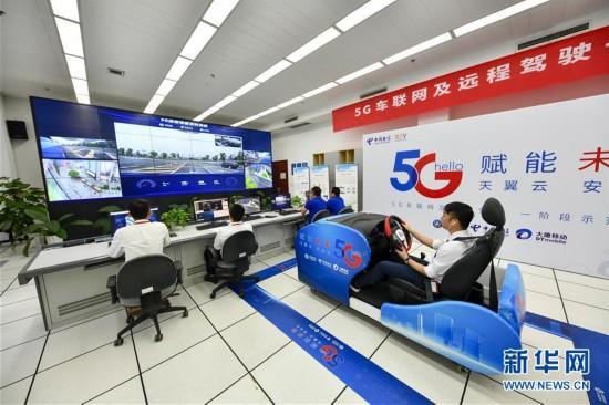 (圖文互動)(1)重慶建成5G自動駕駛應用示范公共服務平台